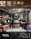 全球華人藝術網 第129期藝週刊
