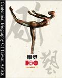 臺灣百年藝術家傳記-雕塑