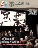 全球華人藝術網 第130期藝週刊