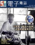 全球華人藝術網 第131期藝週刊
