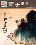 全球華人藝術網 第132期藝週刊