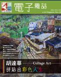 全球華人藝術網 133期藝週刊