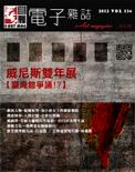 全球華人藝術網 第134期藝週刊