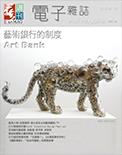 全球華人藝術網 第135期藝週刊