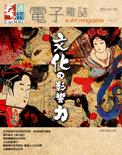 全球華人藝術網 第136期藝週刊