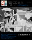 全球華人藝術網 第137期藝週刊