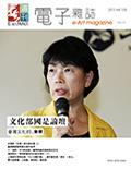 全球華人藝術網 第138期藝週刊