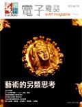 全球華人藝術網 第139期藝週刊