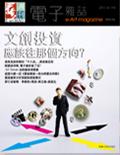 全球華人藝術網 第140期藝週刊