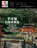 全球華人藝術網 第143期藝週刊