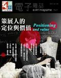全球華人藝術網 第144期藝週刊