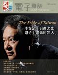 全球華人藝術網 第145期藝週刊