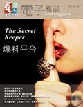 全球華人藝術網 第146期藝週刊