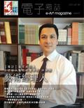 全球華人藝術網 第147期藝週刊