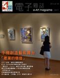 全球華人藝術網 第148期藝週刊