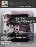 全球華人藝術網 第149期藝週刊