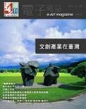 全球華人藝術網 第150期藝週刊