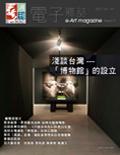 全球華人藝術網 第151期藝週刊
