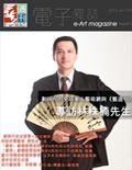 全球華人藝術網 第152期藝週刊