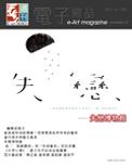 全球華人藝術網 第153期藝週刊