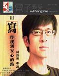 全球華人藝術網 第154期藝週刊
