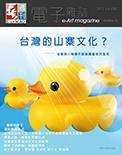 全球華人藝術網 第155期藝週刊