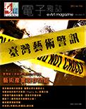 全球華人藝術網 第156期藝週刊