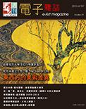 全球華人藝術網 第157期藝週刊