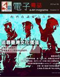 全球華人藝術網 第158期藝週刊