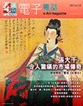 全球華人藝術網 第159期藝週刊