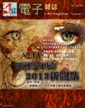 全球華人藝術網 第160期藝週刊