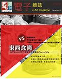 全球華人藝術網 第161期藝週刊