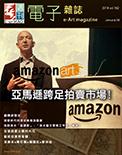 全球華人藝術網 第162期藝週刊