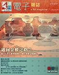 全球華人藝術網 第163期藝週刊