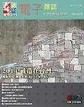 全球華人藝術網 第164期藝週刊