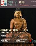 全球華人藝術網 第165期藝週刊