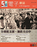 全球華人藝術網 第166期藝週刊