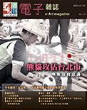 全球華人藝術網 第167期藝週刊