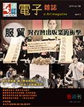 全球華人藝術網 第168期藝週刊