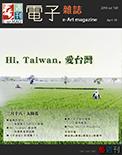 全球華人藝術網 第169期藝週刊