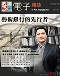 全球華人藝術網 第170期藝週刊
