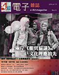 全球華人藝術網 第171期藝週刊