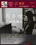 全球華人藝術網 第172期藝週刊