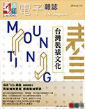 全球華人藝術網 第173期藝週刊