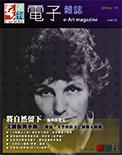 全球華人藝術網 第174期藝週刊