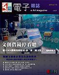 全球華人藝術網 第175期藝週刊