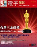 全球華人藝術網 第176期藝週刊
