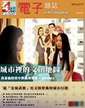 全球華人藝術網 第177期藝週刊