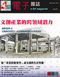 全球華人藝術網 第178期藝週刊