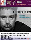 全球華人藝術網 第179期藝週刊
